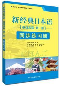 新经典日本语第一册基础教程同步练习册贺静彬外语教学与研究出版