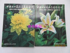 中国出口商品交易会会刊(1984年秋季)2本