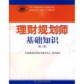 【二手包邮】理财规划师基础知识(第三版) 中国就业培训技术指导