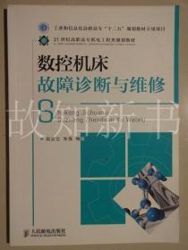 数控机床故障诊断与线修  (正版现货)