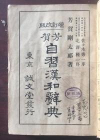 正版    贺芳 自习汉和辞典;一版一印