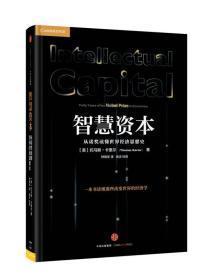智慧资本:从诺奖读懂世界经济思想史