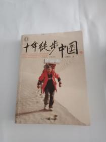 十年徒步中国 签赠本  见图