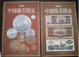 (最新版)中国硬币图录+中国纸币图录(2册)