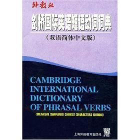 剑桥国际英语短语动词词典(双语简体中文版)
