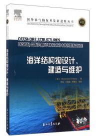 海洋结构物设计、建造与维护
