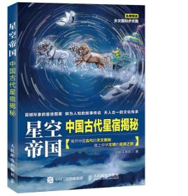 星空帝国 中国古代星宿揭秘