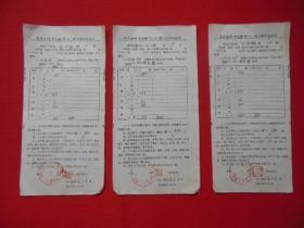 1989年农村土地承包合同3份