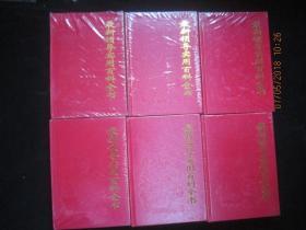 2012年一版一印:最新领导实用百科全书【全6册】【全新未拆封】