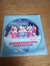 民易开运:延百杯DVD~延吉市首届非朝鲜族干部群众学唱朝鲜族民瑶决赛