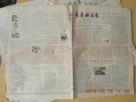 长春科技报1981.1.16共四版