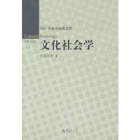 1987年度中国图书奖:文化社会学(第5版)