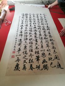 苏适  曾任中国书法家协会理事 书法作品保真  作品品相 如图