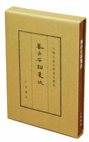 中国古典文学基本丛书:姜白石词笺注(典藏本·繁体竖排)