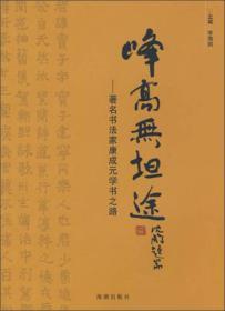 峰高无坦途:著名书法家康成元学书之路