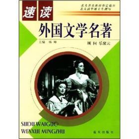 速读:外国文学名著