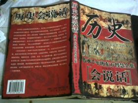 历史会说话:传承千年的东方智慧全集