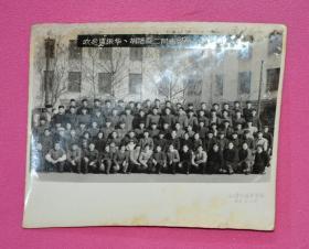 老照片(欢送虞振华、胡培益二同志留念64.12.17)