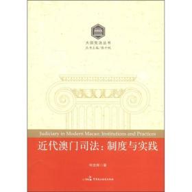 大国宪治丛书:近代澳门司法:制度与实践