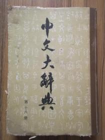 中文大辞典 第十八册
