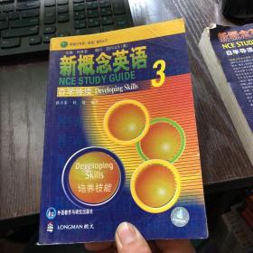 新概念英语自学导读3