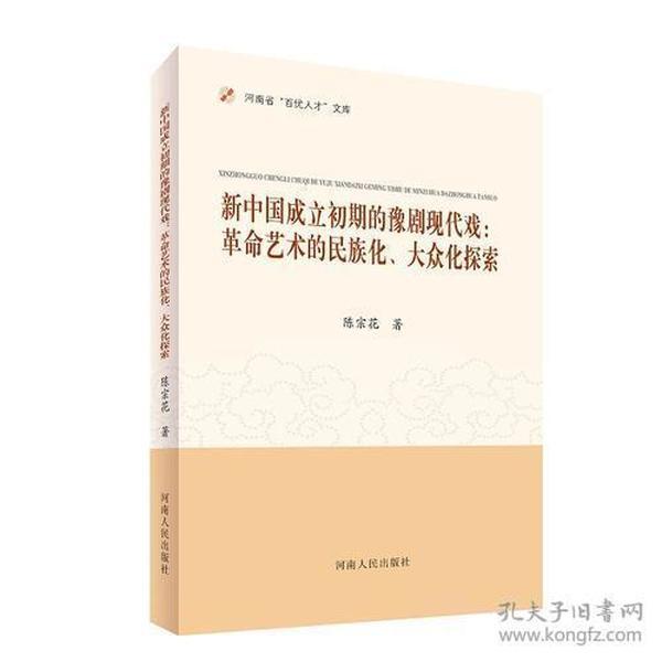新中国成立初期的豫剧现代戏
