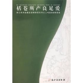 栝仓所产良足爱:龙泉窑青瓷选