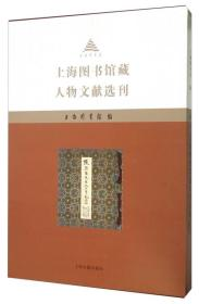 上海图书馆藏人物文献选刊