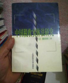 中国税收实体法研究【32开】