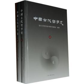 中国古代哲学史(上下册)(上册有印章,有少许划线)