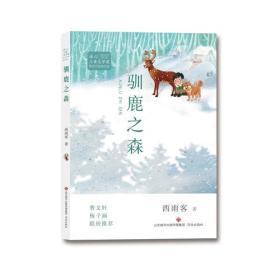 驯鹿之森--冰心儿童文学奖 新锐作家精品馆