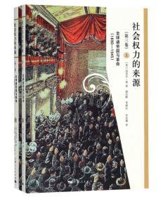 社会权力的来源(第三卷)(套装上下册)