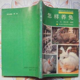 怎样养兔.