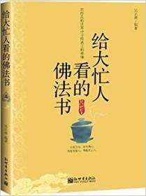 给大忙人看的佛法书 吴正清 内蒙古文艺出版社 9787802289451