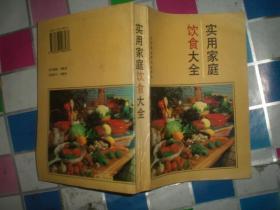 实用家庭饮食大全(91年1版96年3印)