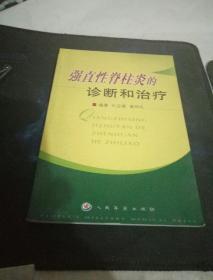 强直性脊柱炎的诊断和治疗【】