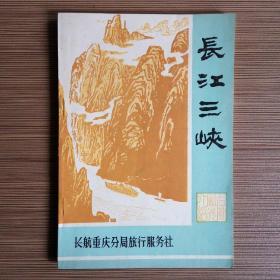 长江三峡(名胜风光介绍)