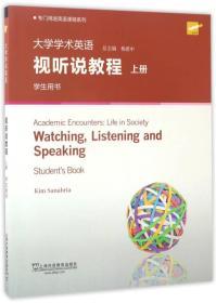 现货-专门用途英语课程系列:大学学术英语视听说教程 上册 学生用书(第2版)(附光盘)