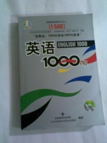 英语1000句(1——500.附光盘一张)