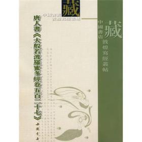 唐人书《大般若波罗蜜多经卷五百二十七》