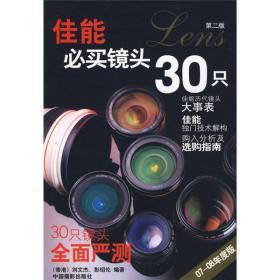 佳能必买镜头30只(07-08年度版)(第2版)