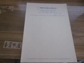 老信纸【中外合资新雅妇幼用品有限公司】