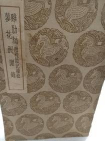 民国旧书《鸡肋编及其他一种》一册