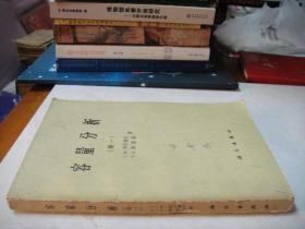 容量分析(卷一)(武汉大学田世忠教授签名)