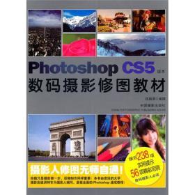数码摄影修图教材:PHOTOSHOP CS5