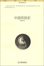 重开经典之门书系:中国风俗史