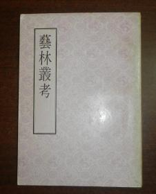 """艺林丛考(初版)作者签赠""""胡楚生先生"""""""