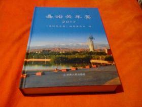精装《嘉峪关年鉴》(2017)大16开