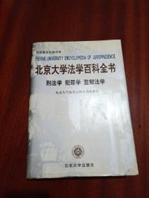 北京大学法学百科全书.刑法学 犯罪学 监狱法学