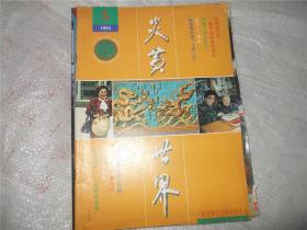 炎黄世界 1994年第5期